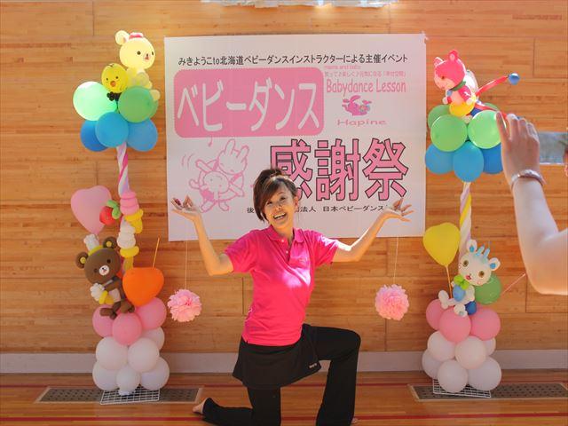 ベビーダンスの「三木洋子」