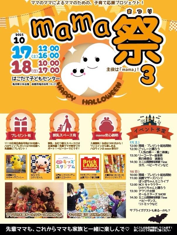 mama祭明日開催します!