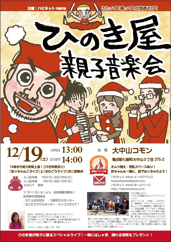 「ひのき屋親子音楽会」12月19日開催決定!