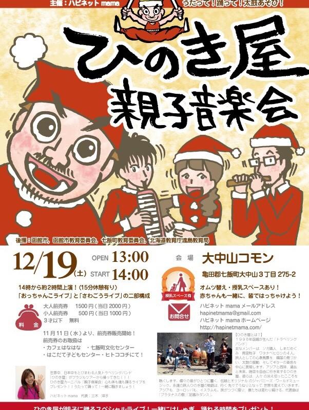 函館の魅力のひとつ!メディアでPR活動