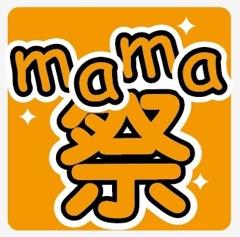 mama祭☆マママツリ