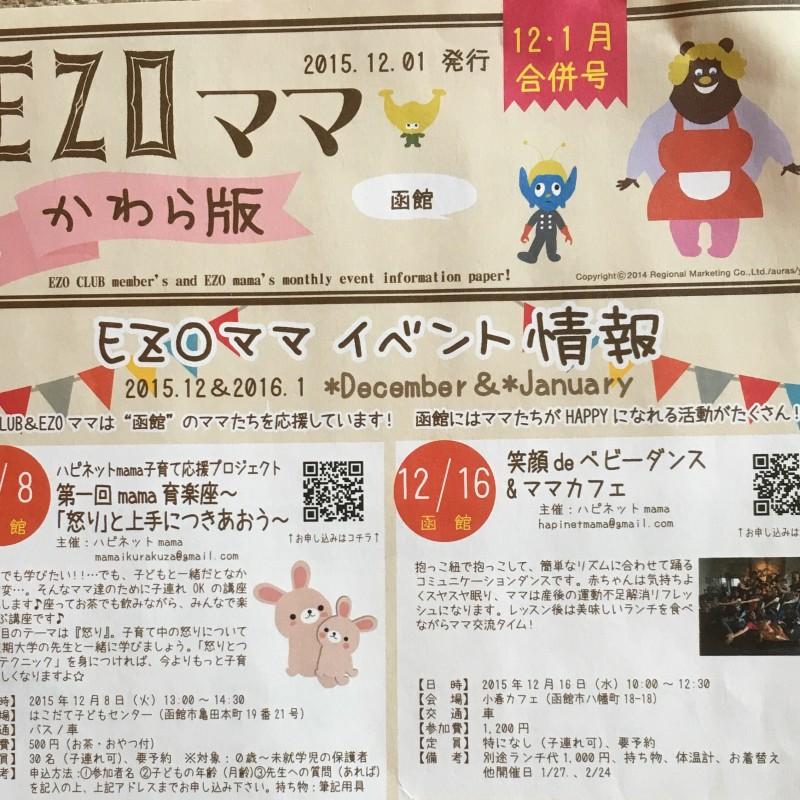 EZOママ函館かわら版に掲載募集中!