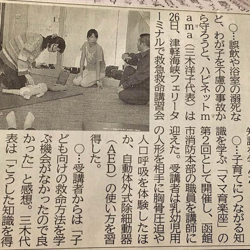 「こどものための救命講座」が新聞に掲載されました!!