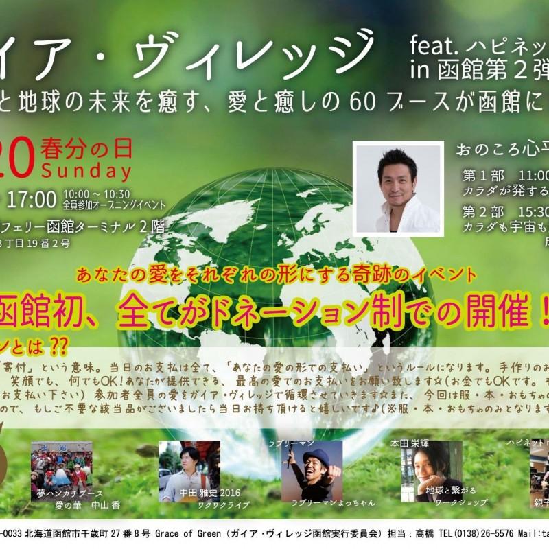 3/20ガイヤ・ヴィレッジ函館開催!初のコンセプト…