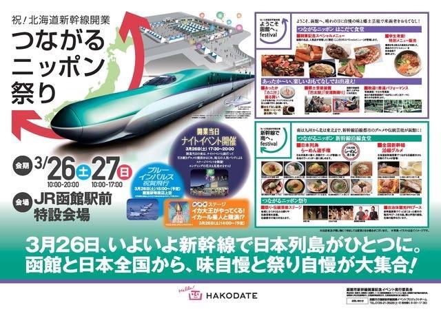ついに!新幹線開業です!函館へようこそ