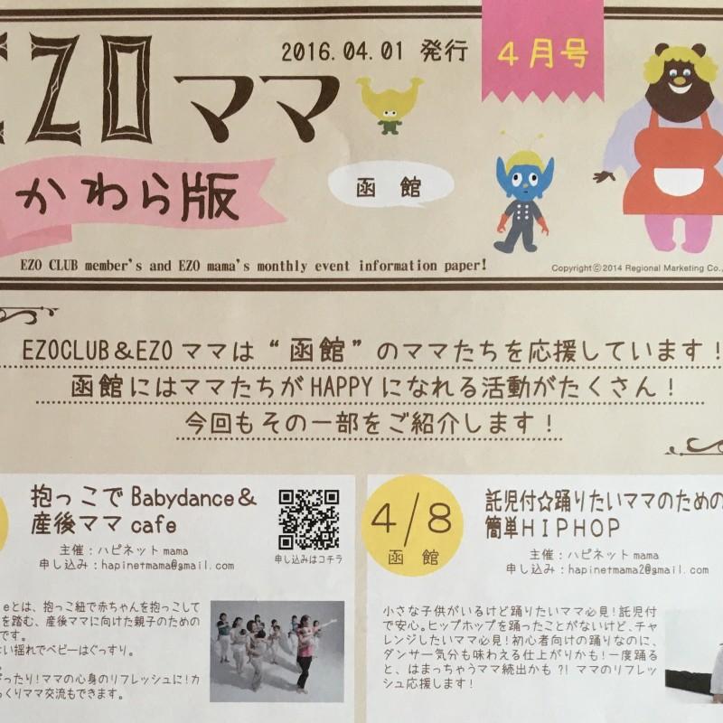 EZOママはこだてかわら版発行!!