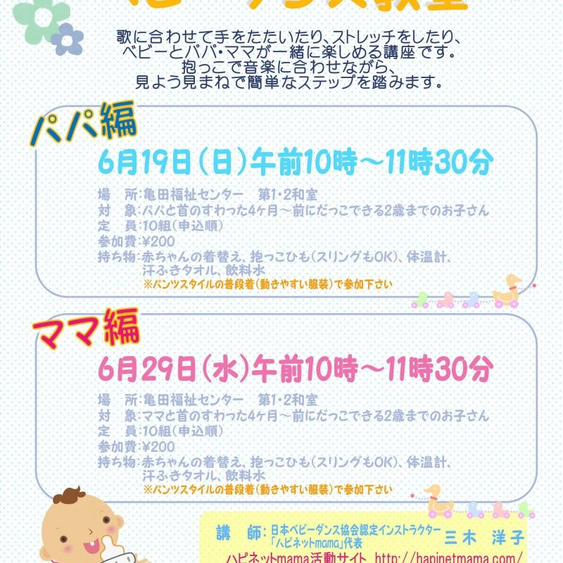 6/19日曜日 パパ限定ベビーダンス