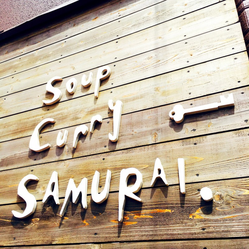 親子ランチスポットLOOK Vol.7『ROJIURA CURRY SAMURAI 函館店』