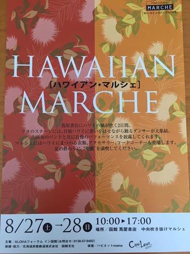 ハワイアンマルシェにいこう!