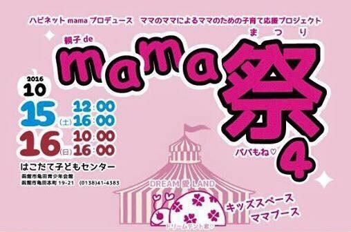 mama祭〜10月16日(日)のみ出店のブース紹介〜