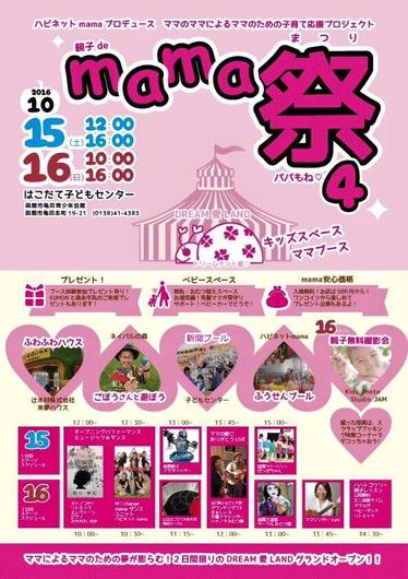 mama祭〜ステージゲスト紹介〜