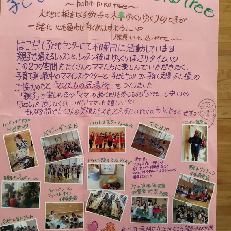月一無料開放【ハハトコカフェ】ご案内♡ママたちへ!
