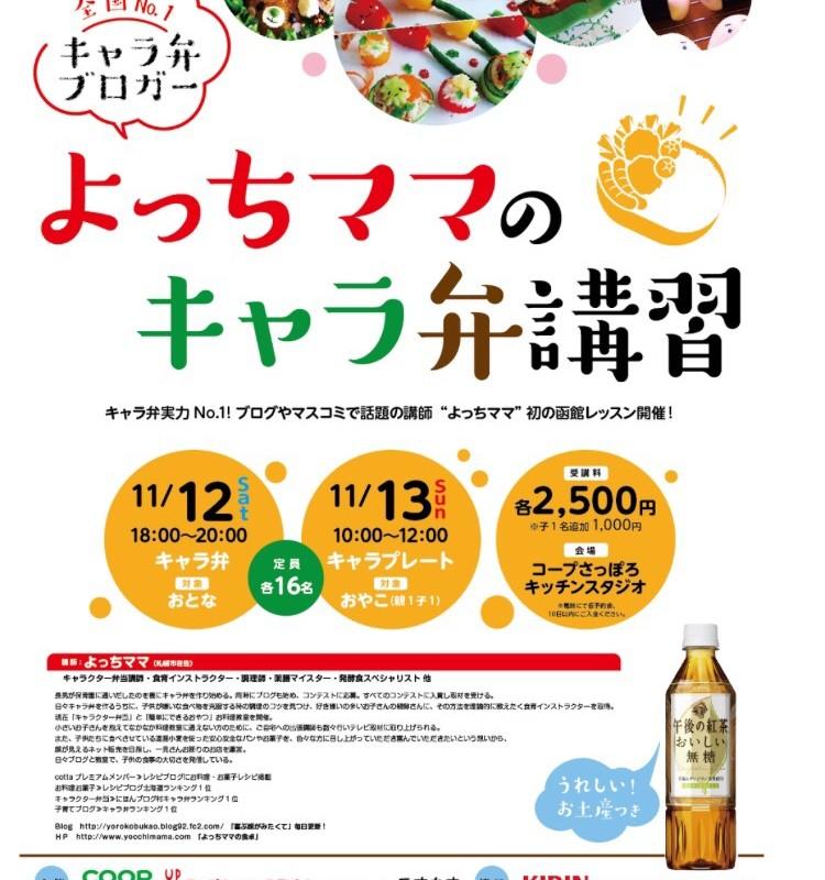 【mamaLOOK】スペシャルな〜キャラ弁講座〜