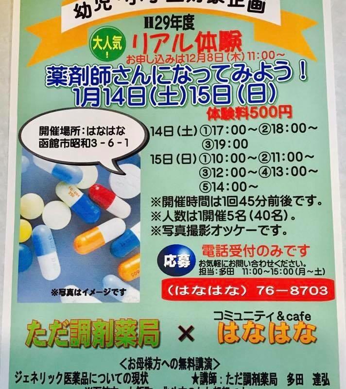 薬剤師体験!必見!8日から受付スタート