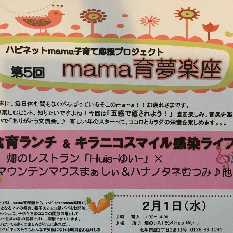 mama育夢楽座2017も開催します!