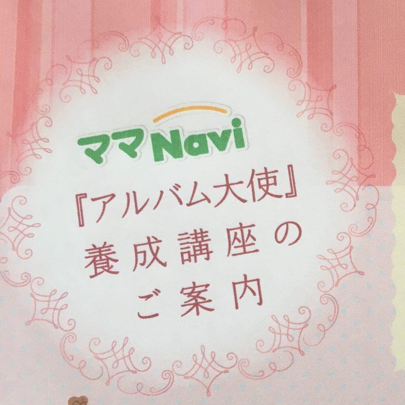 2/21アルバム大使養成講座in函館