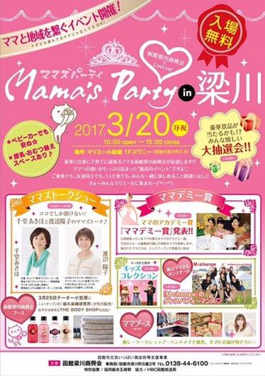 第2回ママズパーティ函館開催