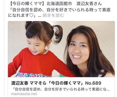 ママそら函館 今日の輝くママ