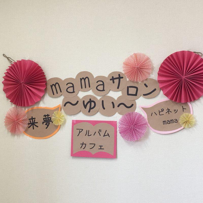mamaサロン〜ゆい〜スタート