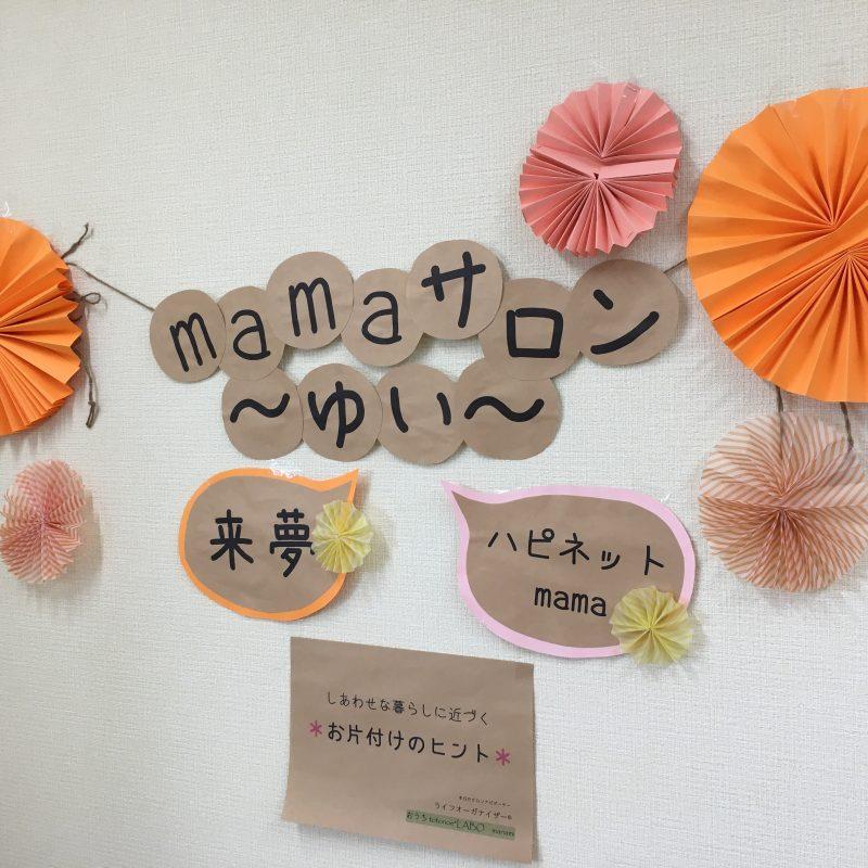 mamaサロン〜ゆい〜参加者募集中!!