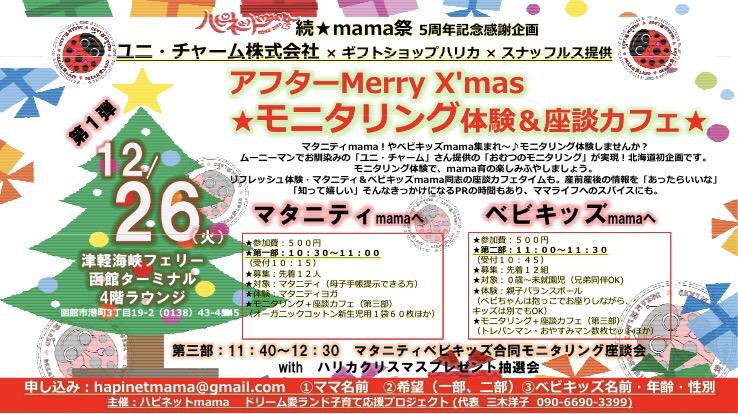 マタニティ、ベビキッズモニタリング募集!!!